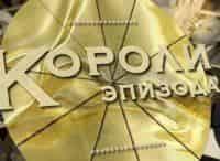 Короли эпизода Евгений Шутов в 04:40 на ТВ Центр