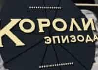 программа Центральное телевидение: Короли эпизода Георгий Милляр