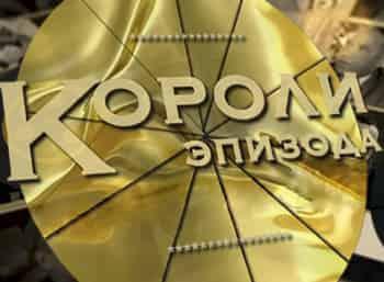 Короли эпизода в 04:40 на ТВ Центр (ТВЦ)
