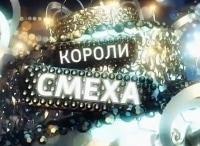 программа Россия 1: Короли смеха