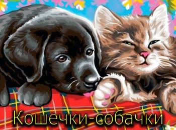 программа Карусель: Кошечки собачки Древний мир