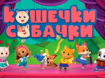 программа Карусель: Кошечки собачки Сборник 48 й