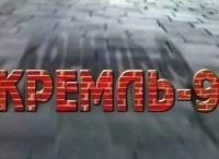 программа Звезда: Кремль 9 Коменданты