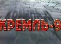 программа Звезда: Кремль 9 Яков Сталин Голгофа