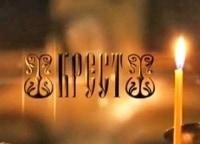 программа Спас ТВ: Крест