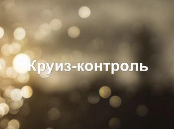 программа Звезда: Круиз контроль Томск