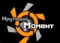 Крутящий момент 1 серия в 11:35 на канале