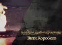 программа Звезда: Крымский партизан Витя Коробков