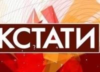 программа Твой Дом: Кстати Игорь Николаев и Юля Проскурякова