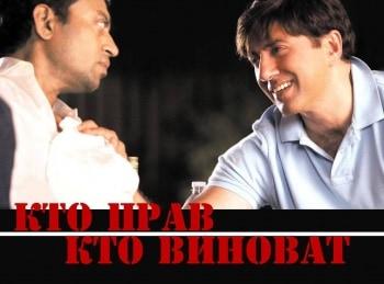 программа Индия ТВ: Кто прав, кто виноват