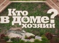 программа НТВ: Кто в доме хозяин? Выпуск от 3 февраля