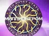 Кто хочет стать миллионером? с Дмитрием Дибровым в 16:45 на Первый