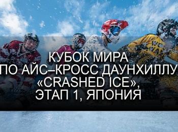 Кубок-мира-по-айс-кросс-даунхиллу-Crashed-Ice,-этап-1,-Япония
