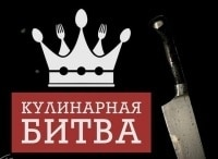 программа Твой Дом: Кулинарная битва Андрей Крыжний, Лена Мотылёва, Влад Корпусов, Андрей Саввенков