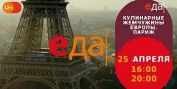 Кулинарные-жемчужины-Европы-Париж