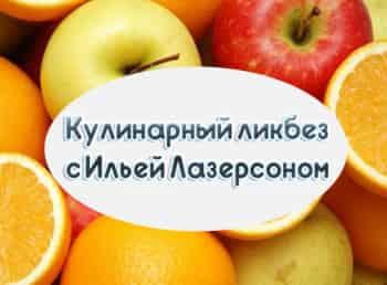 Кулинарный-ликбез-с-Ильей-Лазерсоном-21-серия