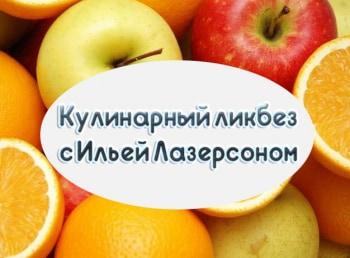 Кулинарный-ликбез-с-Ильей-Лазерсоном-29-серия