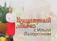 Кулинарный ликбез с Ильей Лазерсоном в 11:00 на канале