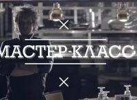 Кулинарный Мастер Класс Саша Балыков, Сергей Ашихмин, Ромади, Курбан Омаров в 14:55 на канале