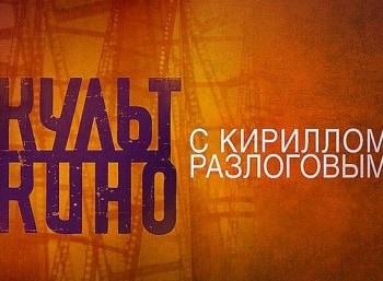 Культ кино Невидимая нить в 00:05 на канале Культура