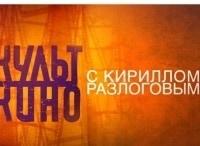 программа Россия Культура: Культ кино с Кириллом Разлоговым Люмьеры! Художественный фильм Франция, 2017