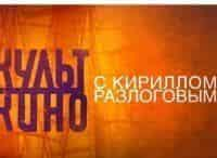 Культ кино с Кириллом Разлоговым Смерть в этом саду в 21:30 на канале