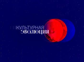 программа Санкт-Петербург: Культурная эволюция