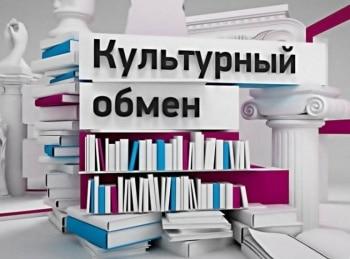 программа ОТР: Культурный обмен Борис Березовский