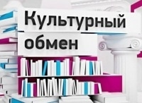 Культурный обмен Михаил Швыдкои? в 19:20 на канале