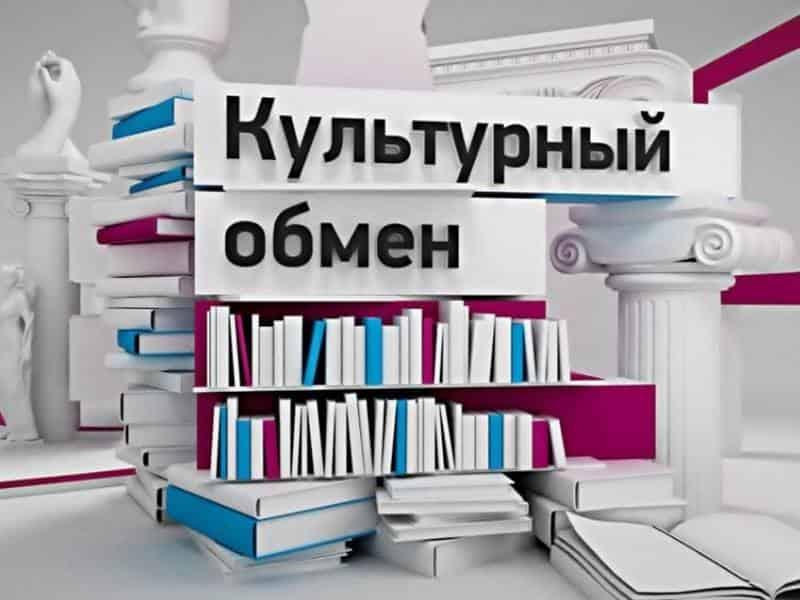 программа ОТР: Культурный обмен Ольга Смирнова