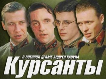 Курсанты-7-серия
