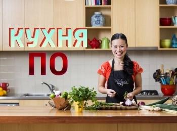 Кухня По 2 серия в 17:30 на канале