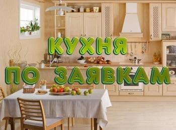 программа ЕДА: Кухня по заявкам Котлетки из кальмаров с черными спагетти