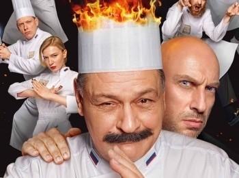 программа Дом Кино Премиум: Кухня Последняя битва