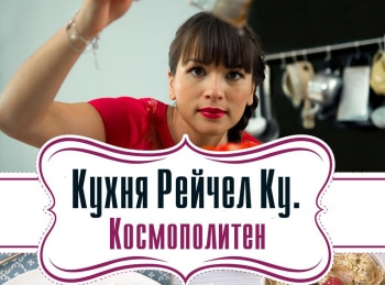 программа Кухня ТВ: Кухня Рейчел Ку Космополитен 10 сери