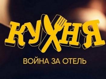 Кухня Война за отель 6 серия в 19:00 на канале СТС
