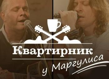 Квартирник-НТВ-у-Маргулиса-Дмитрий-Хмелёв