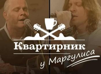 Квартирник-НТВ-у-Маргулиса-Новогодний-квартирник-НТВ-у-Маргулиса