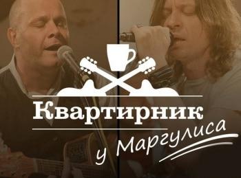 программа НТВ: Квартирник НТВ у Маргулиса Сергей Безруков