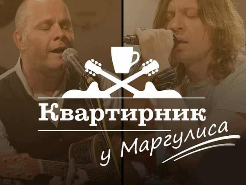 Квартирник НТВ у Маргулиса Сурганова и Оркестр в 00:25 на НТВ