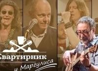 программа НТВ: Квартирник НТВ у Маргулиса Юрий Стоянов