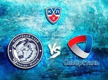 КХЛ Динамо Минск Северсталь в 20:40 на канале