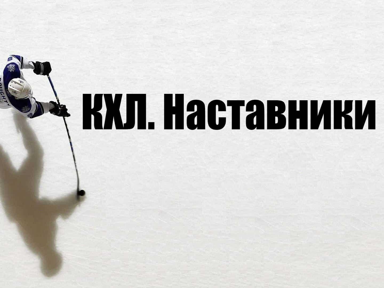 КХЛ-Наставники
