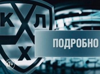программа Телеканал КХЛ: КХЛ Подробно Прямая трансляция
