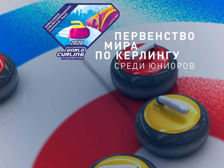 Кёрлинг Чемпионат мира среди юниоров Мужчины Финал Трансляция из Красноярска в 15:00 на канале Матч! Арена