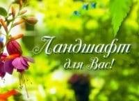 Ландшафт для вас 1 серия Сад или огород в 14:00 на канале