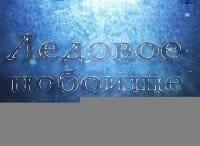 программа Спас ТВ: Ледовое побоище По следам забытой экспедиции