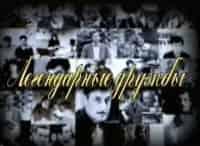 Легендарные дружбы Чему он меня научил Лунгин о Некрасове в 14:30 на Россия Культура