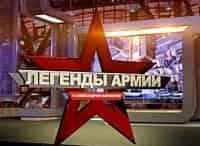 Легенды армии с Александром Маршалом Анатолий Лебедь в 19:35 на канале