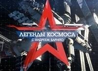 программа Звезда: Легенды космоса Николай Рукавишников